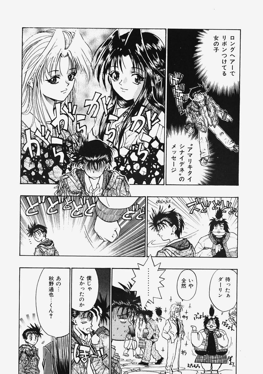Himitsu no Koi Monogatari - Secret Love Story 147
