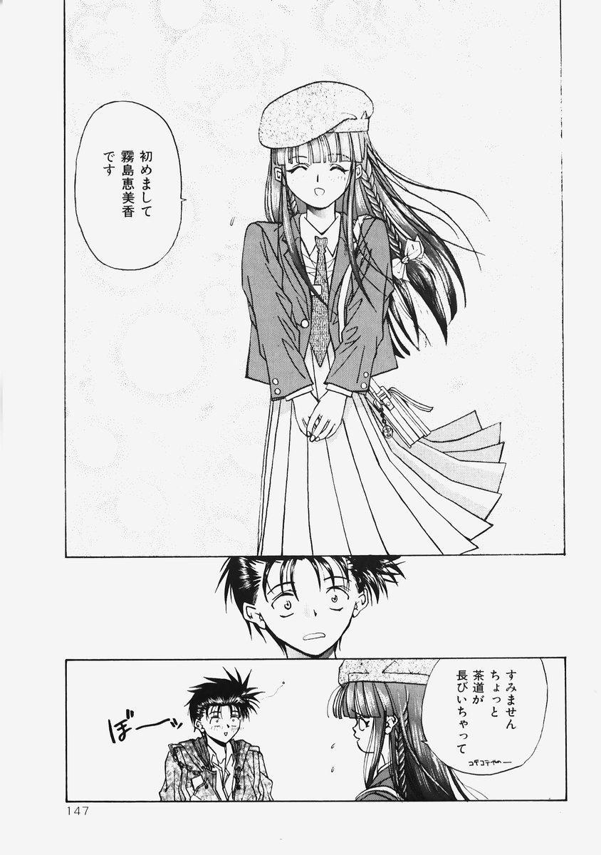 Himitsu no Koi Monogatari - Secret Love Story 148