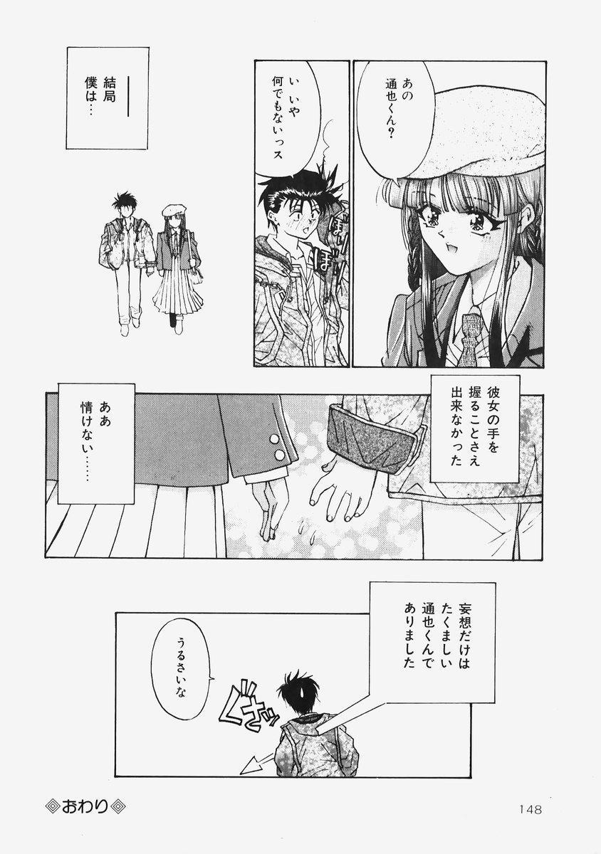 Himitsu no Koi Monogatari - Secret Love Story 149