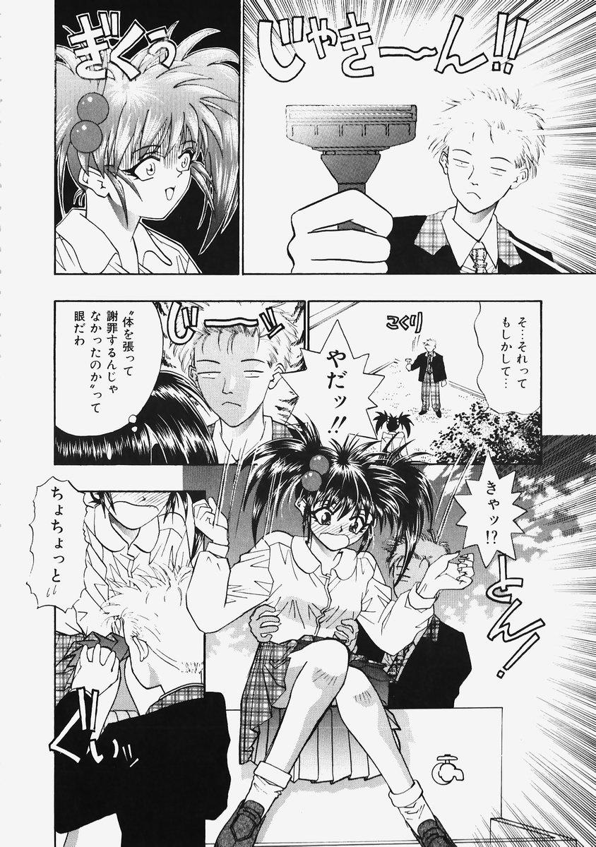 Himitsu no Koi Monogatari - Secret Love Story 17