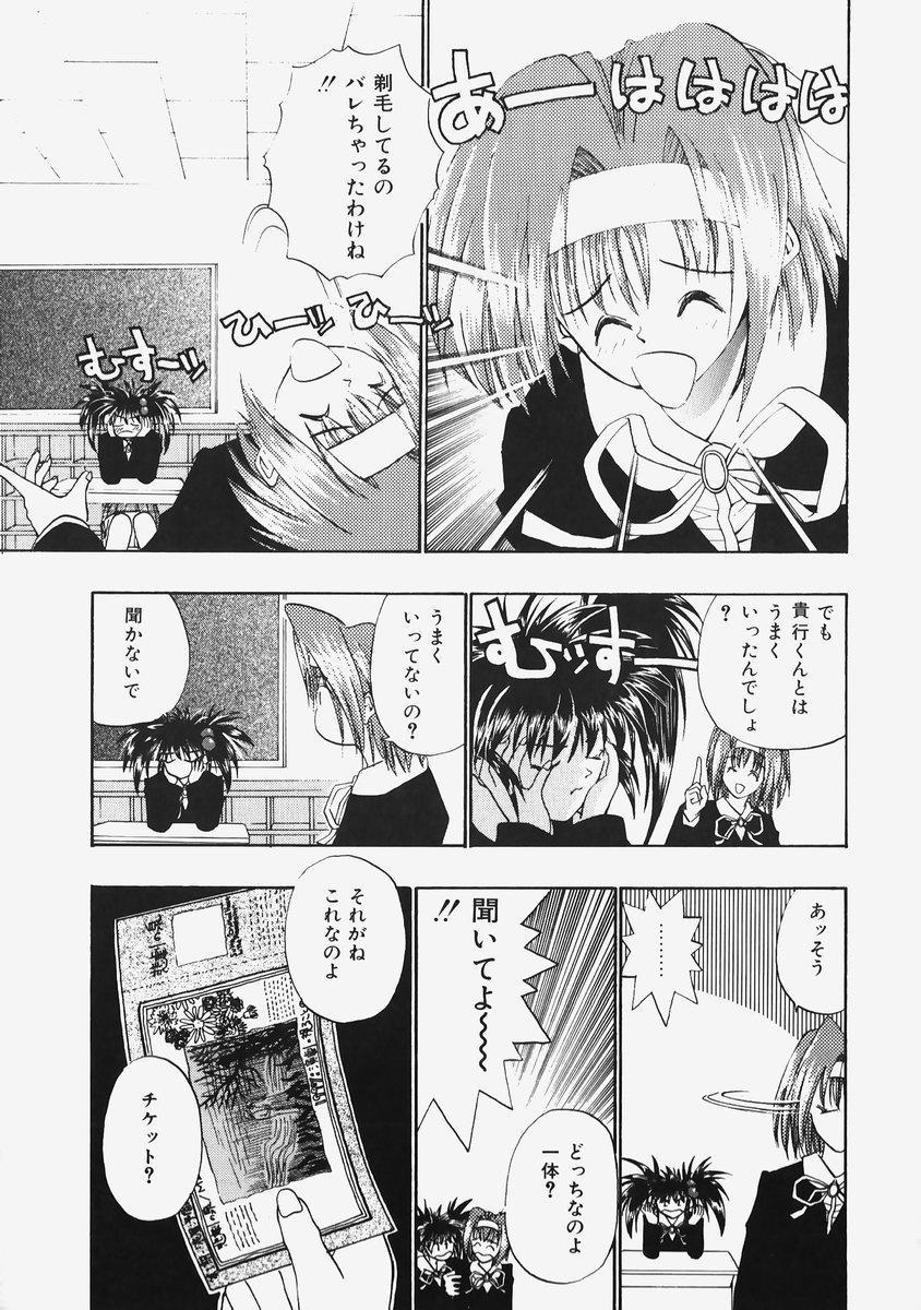 Himitsu no Koi Monogatari - Secret Love Story 24