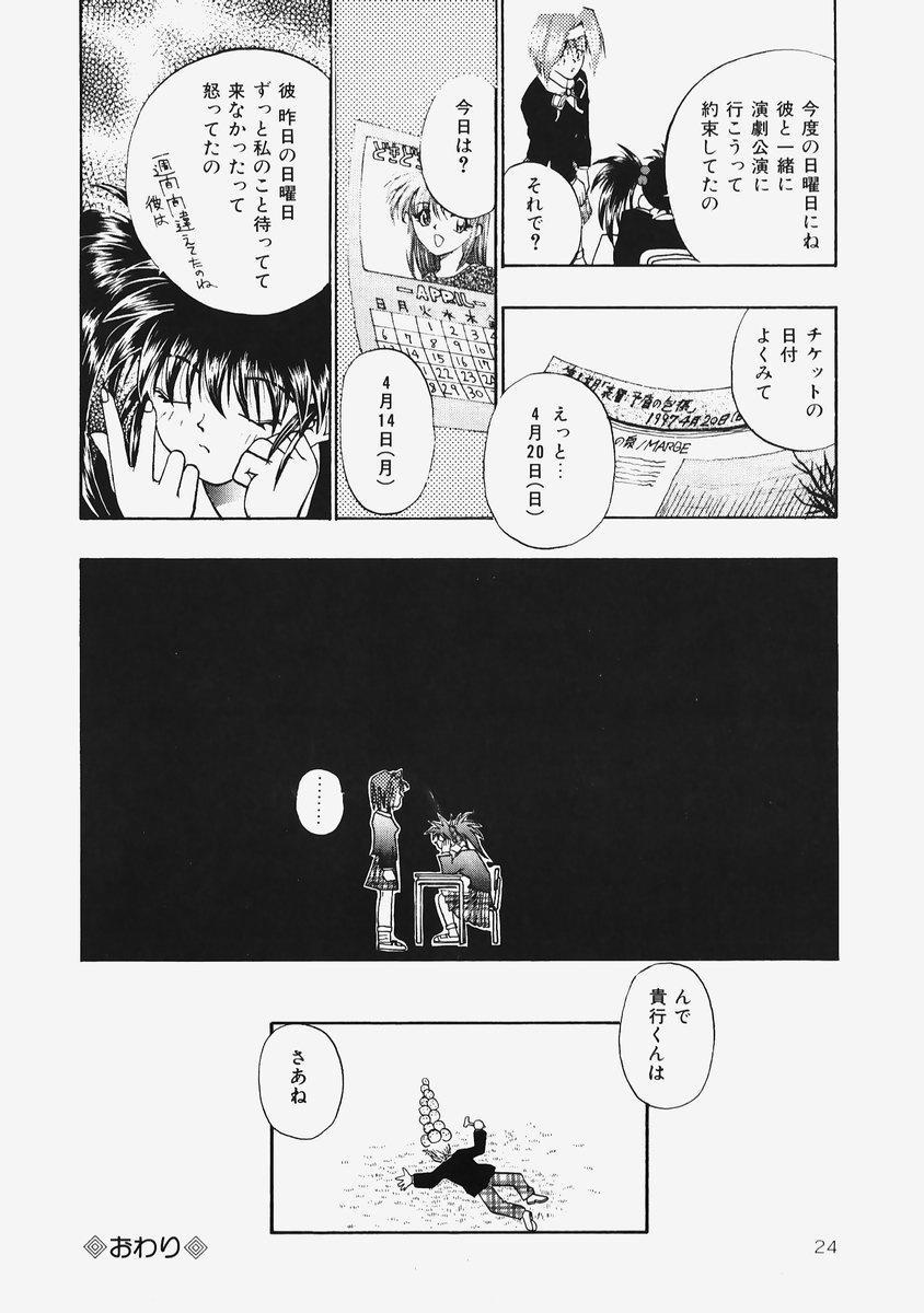 Himitsu no Koi Monogatari - Secret Love Story 25