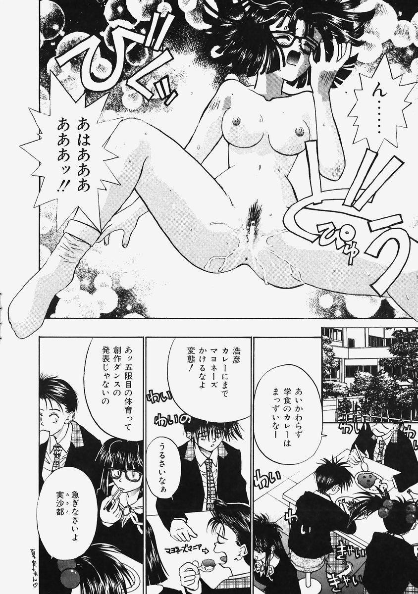 Himitsu no Koi Monogatari - Secret Love Story 29