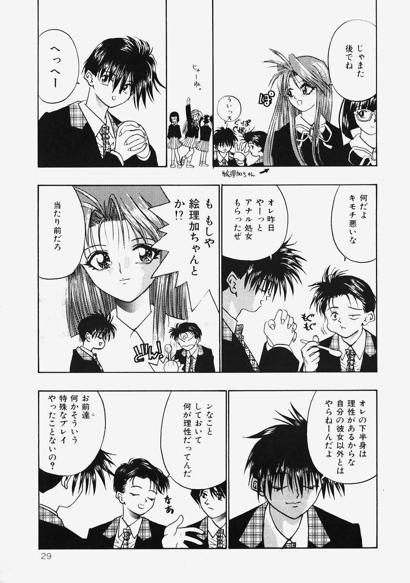 Himitsu no Koi Monogatari - Secret Love Story 30