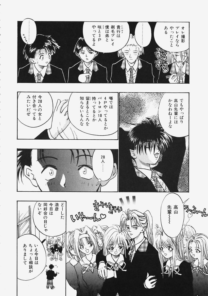 Himitsu no Koi Monogatari - Secret Love Story 31