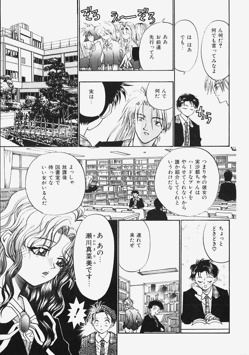 Himitsu no Koi Monogatari - Secret Love Story 32