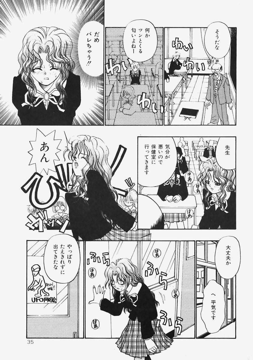 Himitsu no Koi Monogatari - Secret Love Story 36