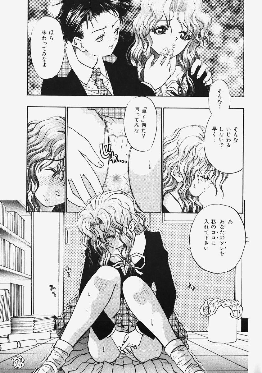 Himitsu no Koi Monogatari - Secret Love Story 38