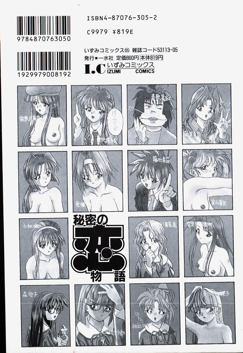 Himitsu no Koi Monogatari - Secret Love Story 3
