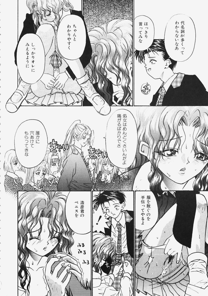 Himitsu no Koi Monogatari - Secret Love Story 39