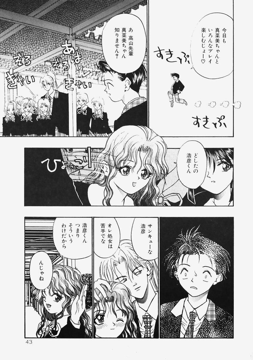 Himitsu no Koi Monogatari - Secret Love Story 44