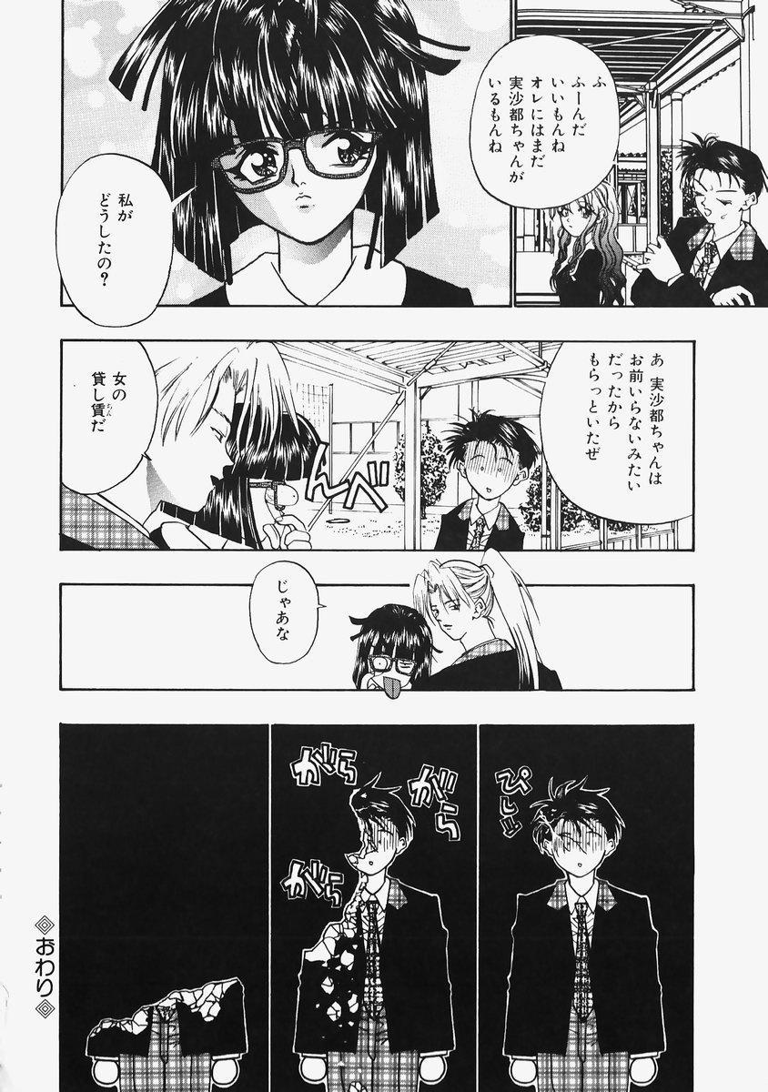 Himitsu no Koi Monogatari - Secret Love Story 45