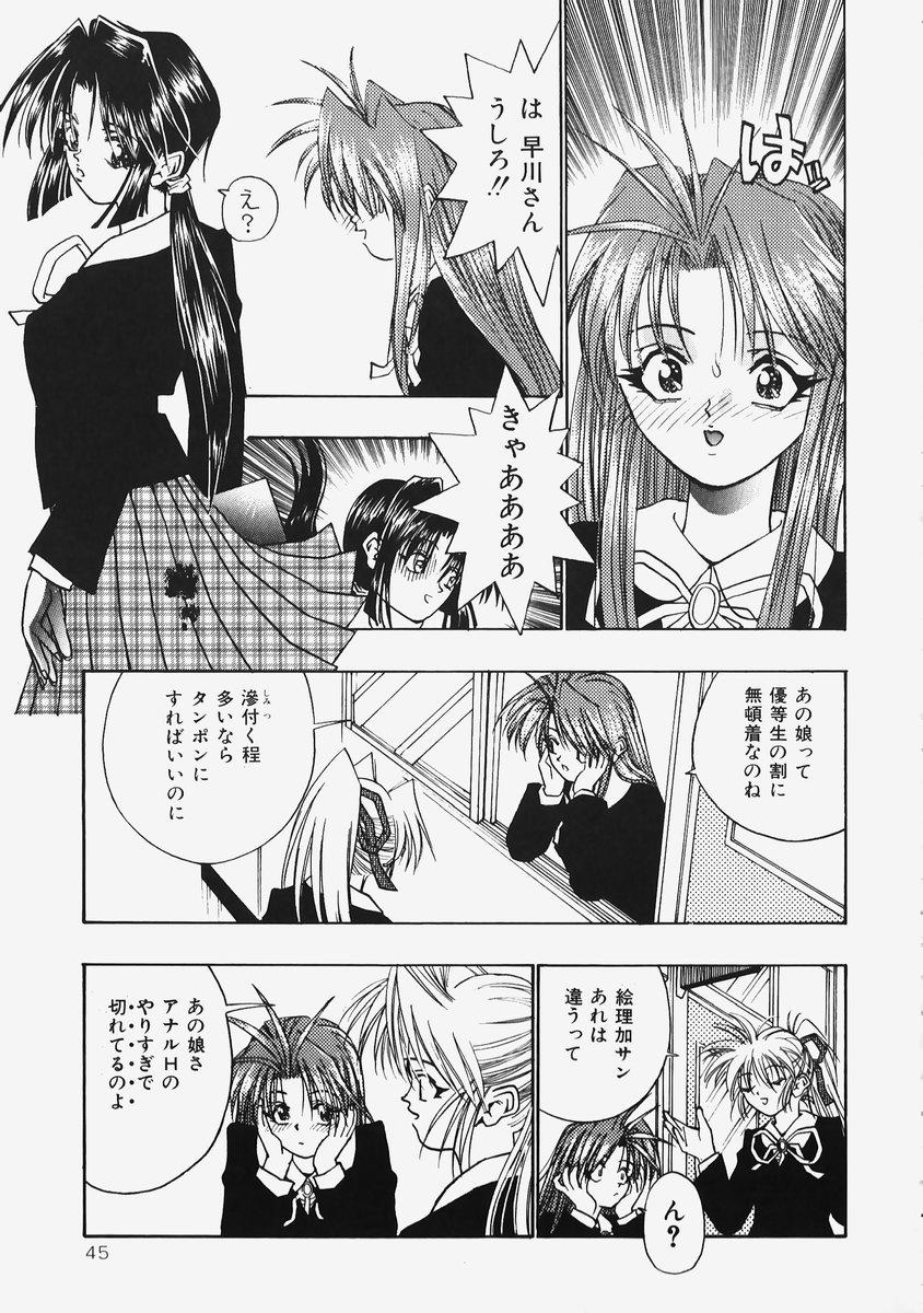 Himitsu no Koi Monogatari - Secret Love Story 46