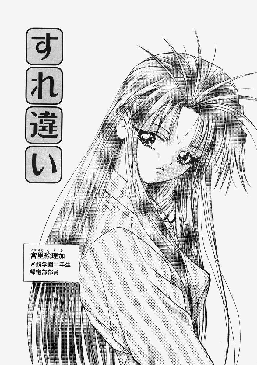 Himitsu no Koi Monogatari - Secret Love Story 47
