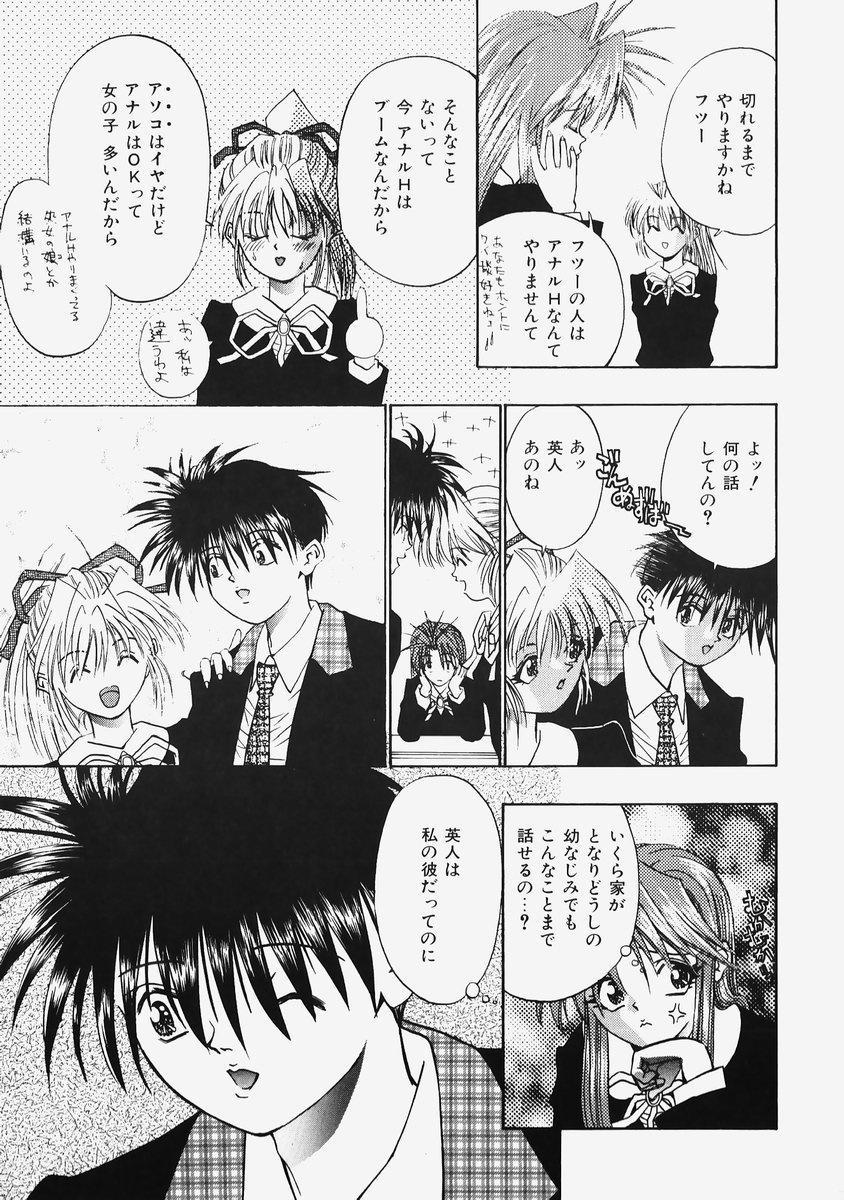 Himitsu no Koi Monogatari - Secret Love Story 48