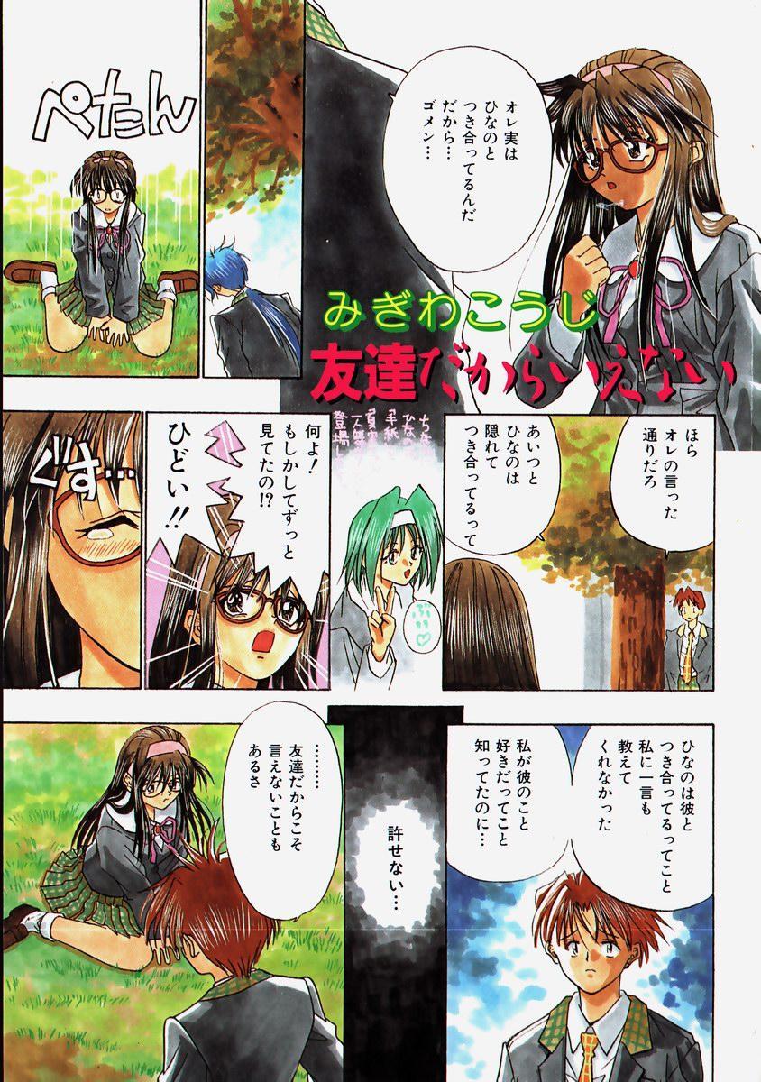 Himitsu no Koi Monogatari - Secret Love Story 4