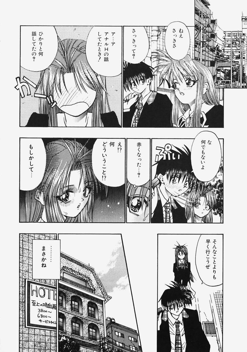 Himitsu no Koi Monogatari - Secret Love Story 49