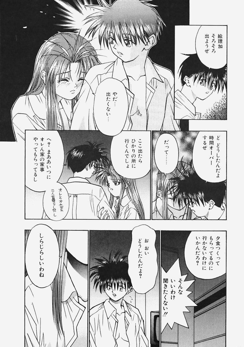 Himitsu no Koi Monogatari - Secret Love Story 54