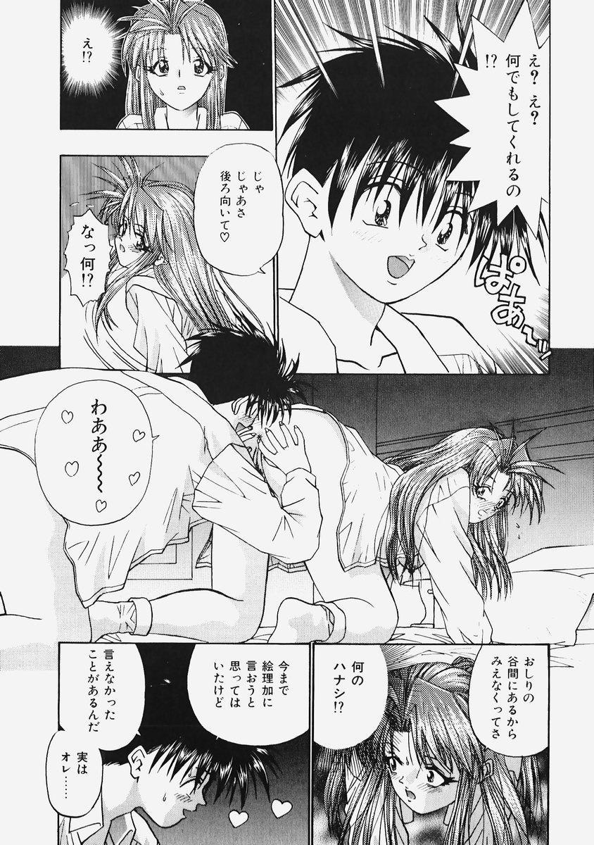 Himitsu no Koi Monogatari - Secret Love Story 56