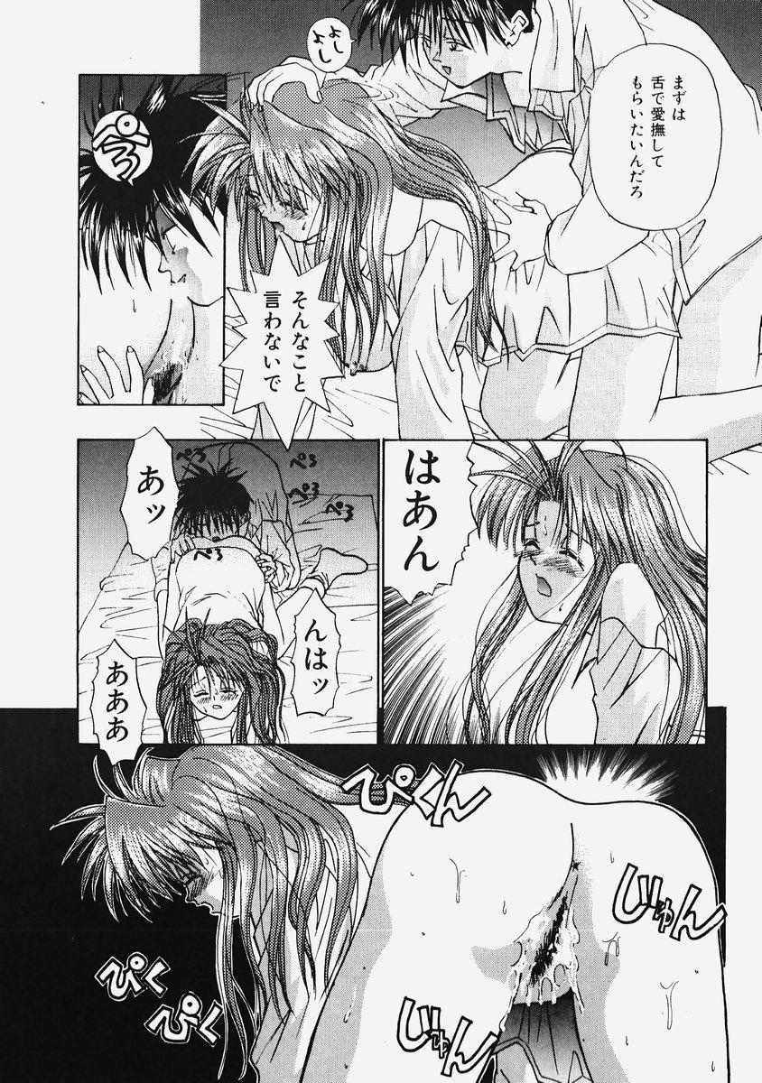 Himitsu no Koi Monogatari - Secret Love Story 58