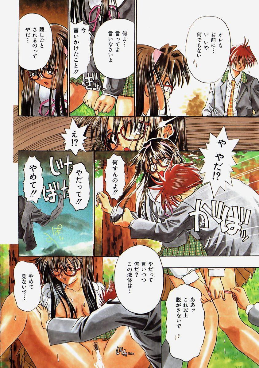 Himitsu no Koi Monogatari - Secret Love Story 5