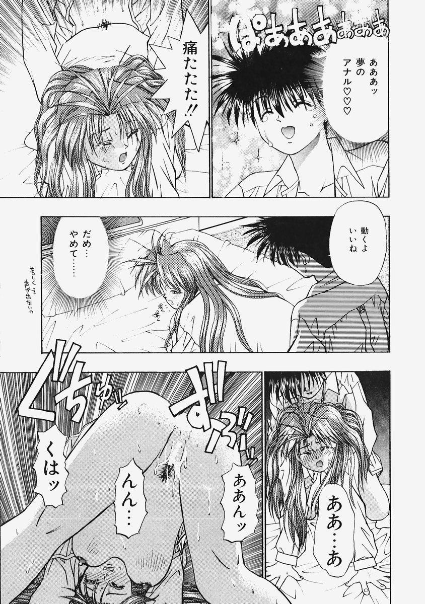 Himitsu no Koi Monogatari - Secret Love Story 60