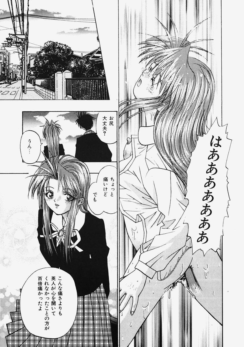 Himitsu no Koi Monogatari - Secret Love Story 62