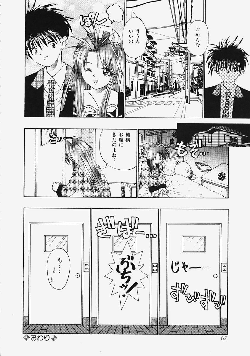 Himitsu no Koi Monogatari - Secret Love Story 63