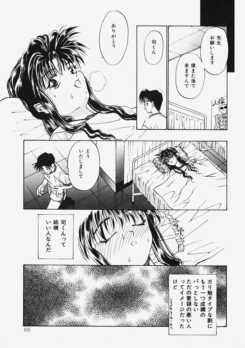 Himitsu no Koi Monogatari - Secret Love Story 66