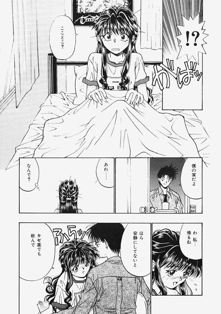 Himitsu no Koi Monogatari - Secret Love Story 68