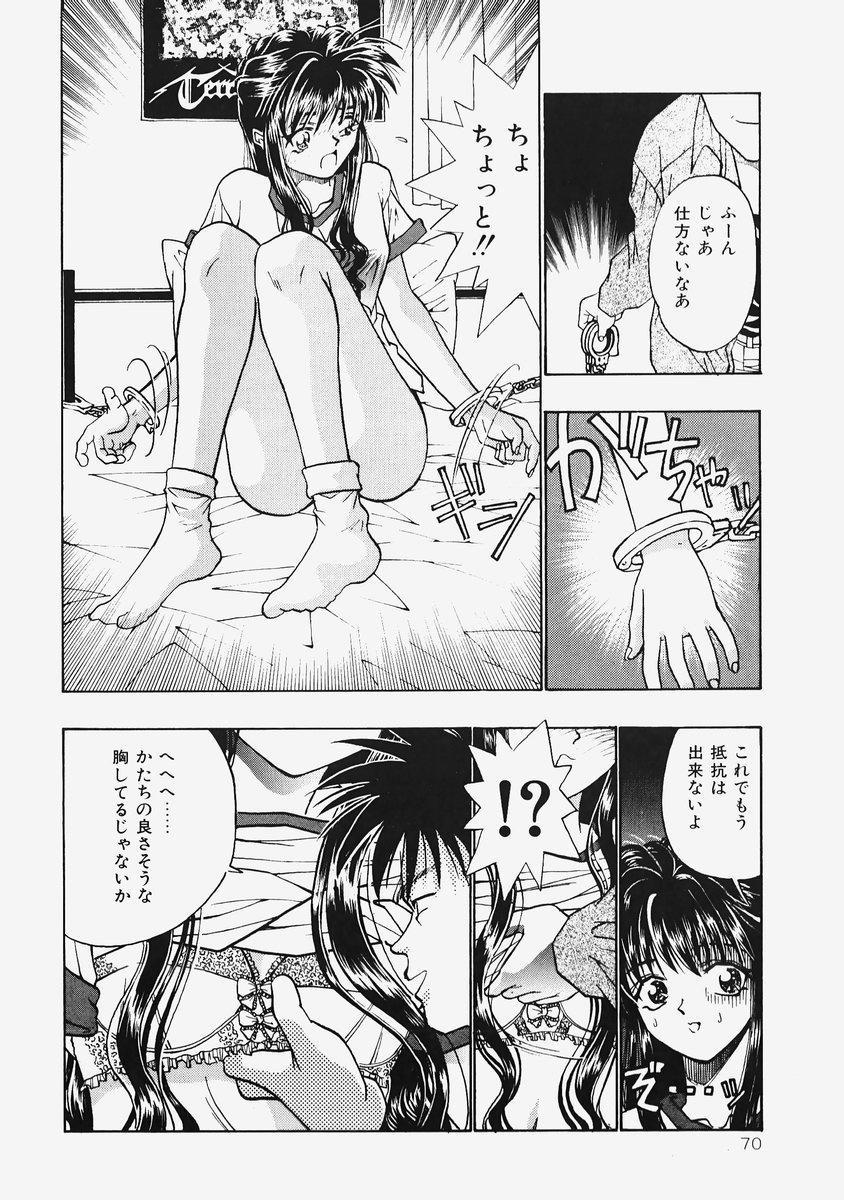 Himitsu no Koi Monogatari - Secret Love Story 71