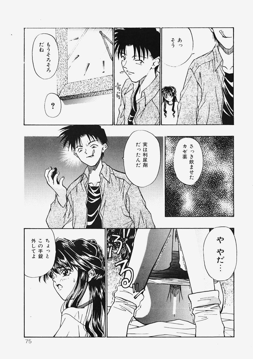 Himitsu no Koi Monogatari - Secret Love Story 76