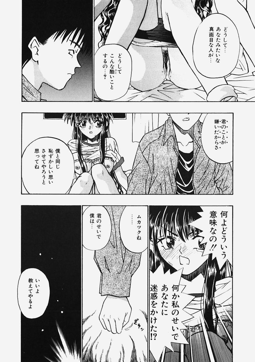 Himitsu no Koi Monogatari - Secret Love Story 79