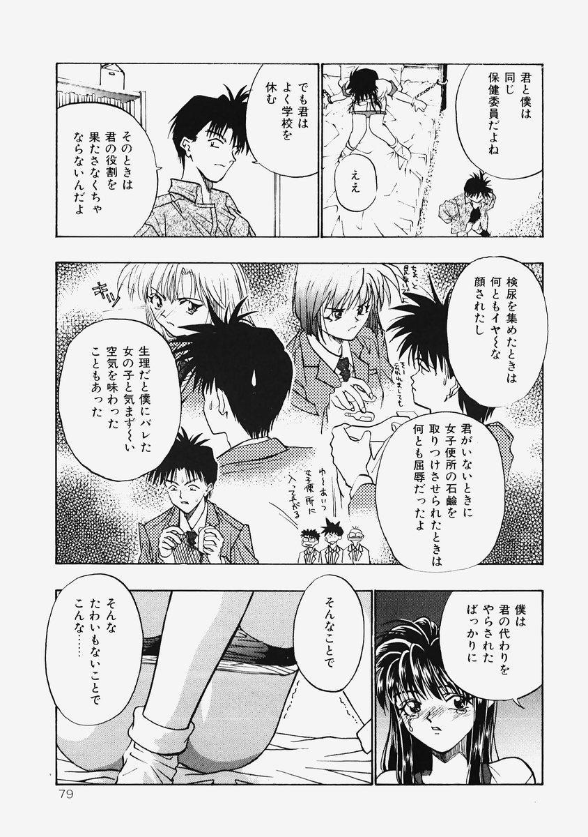 Himitsu no Koi Monogatari - Secret Love Story 80