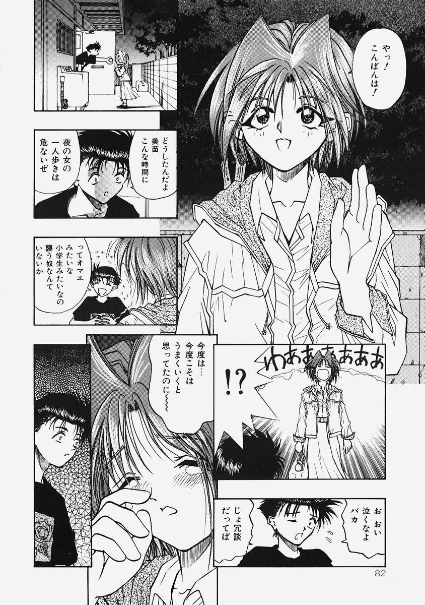 Himitsu no Koi Monogatari - Secret Love Story 83