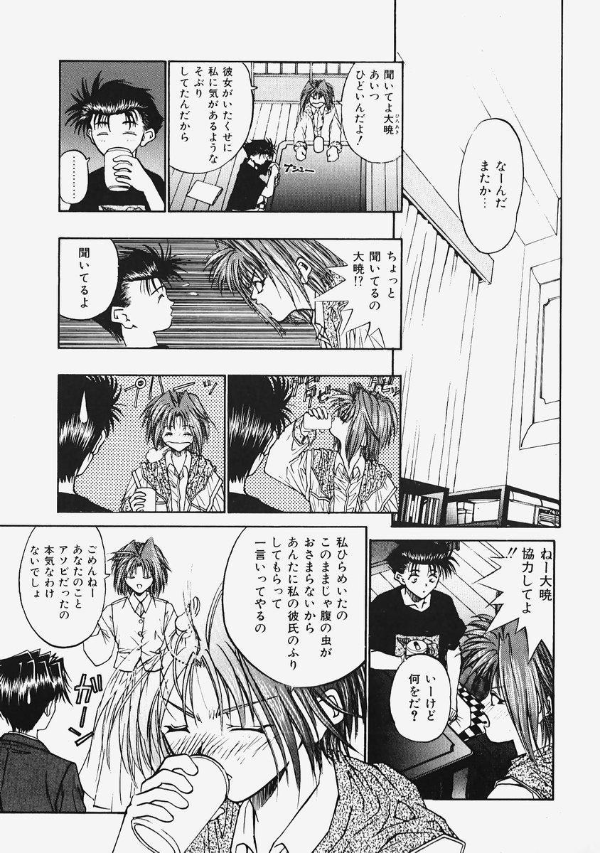 Himitsu no Koi Monogatari - Secret Love Story 84