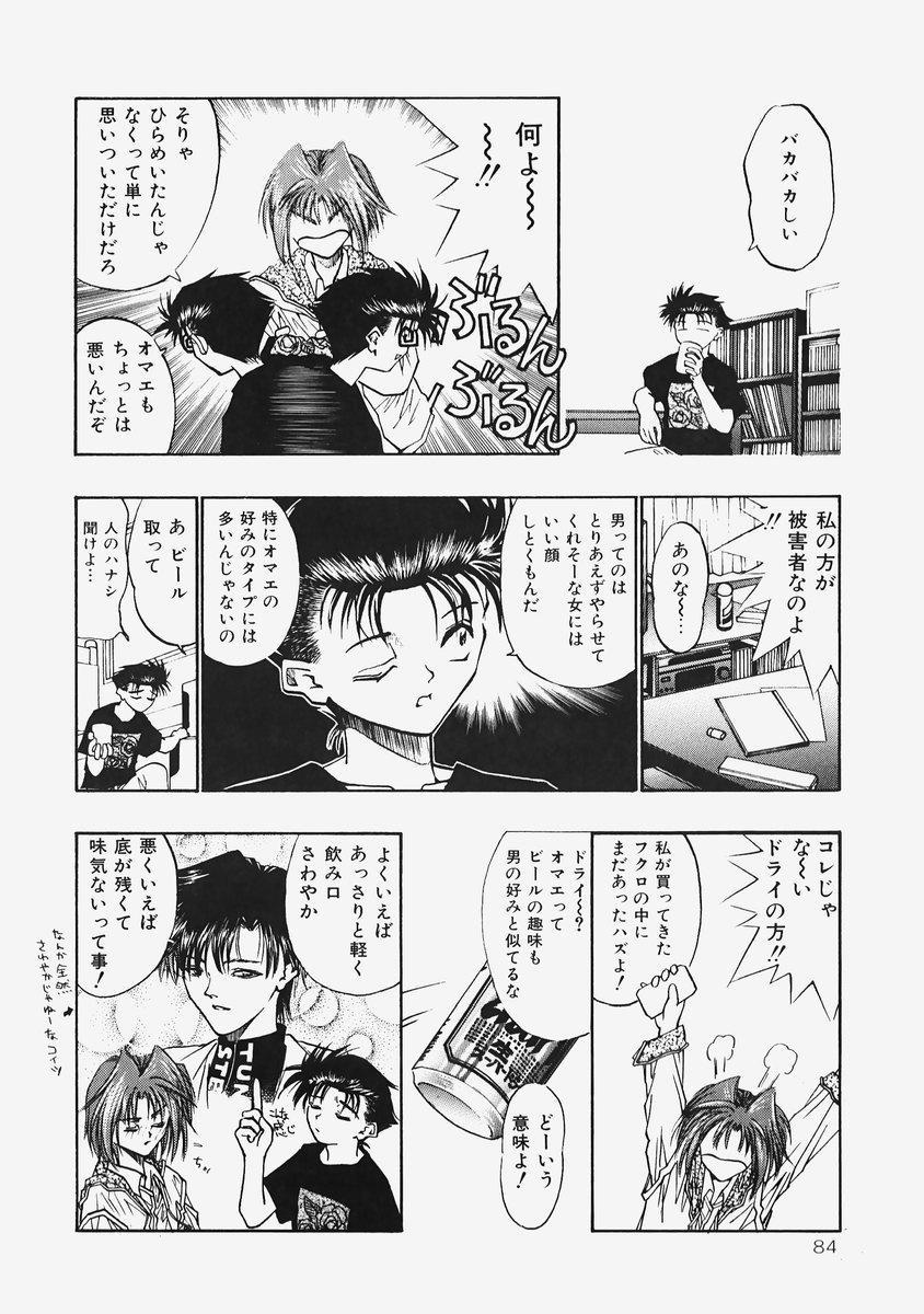 Himitsu no Koi Monogatari - Secret Love Story 85