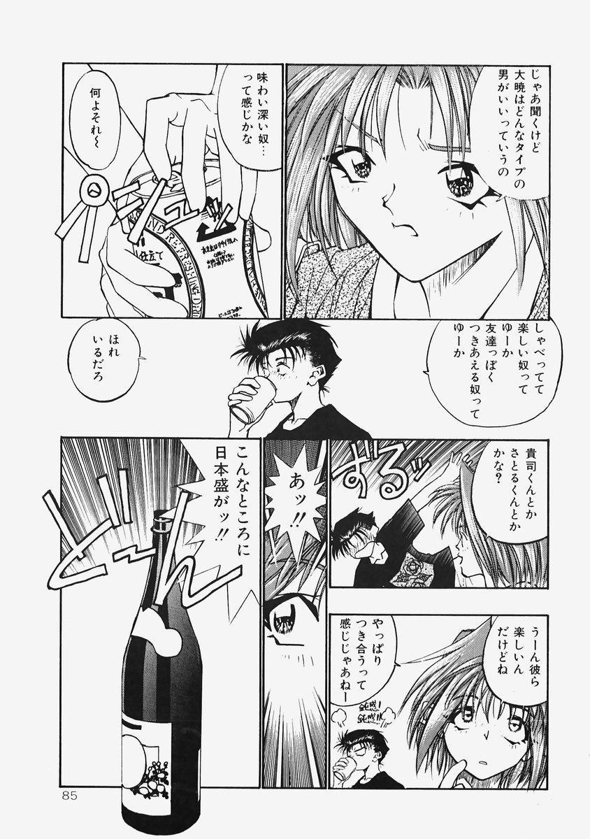 Himitsu no Koi Monogatari - Secret Love Story 86
