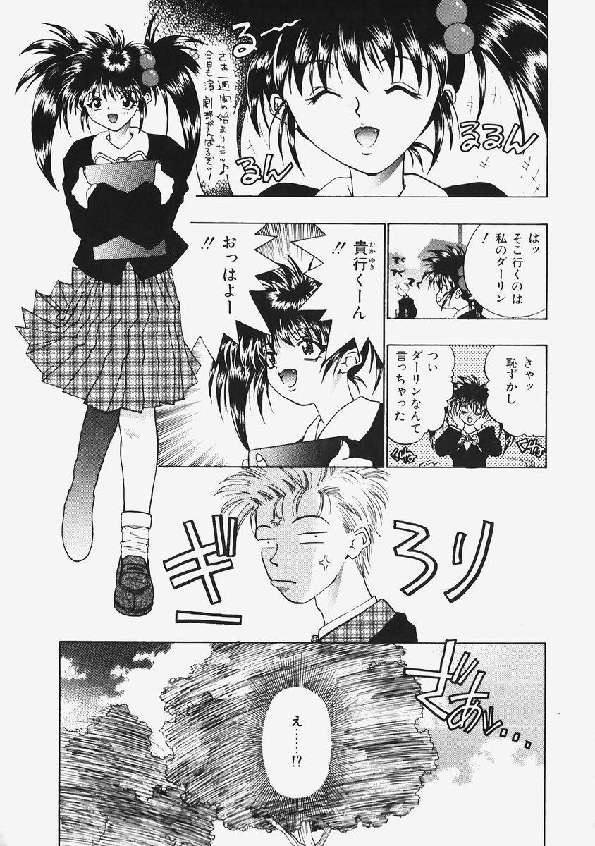 Himitsu no Koi Monogatari - Secret Love Story 8