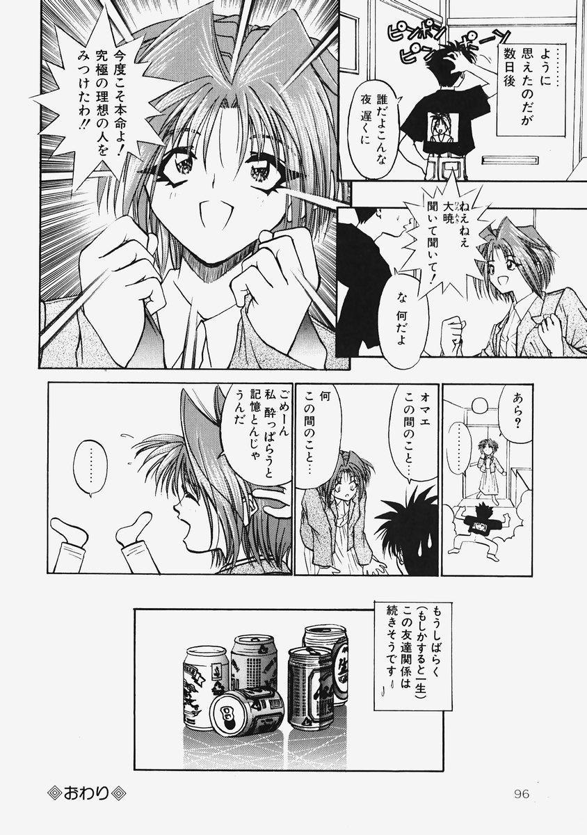 Himitsu no Koi Monogatari - Secret Love Story 97