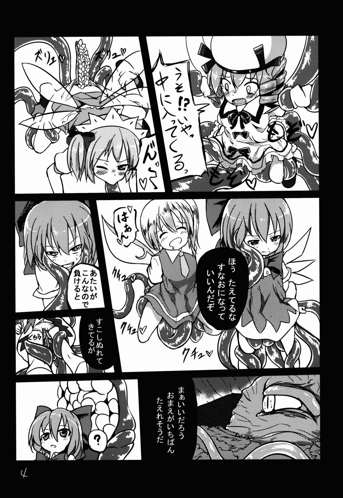Shokushu no Minamoto 2 4