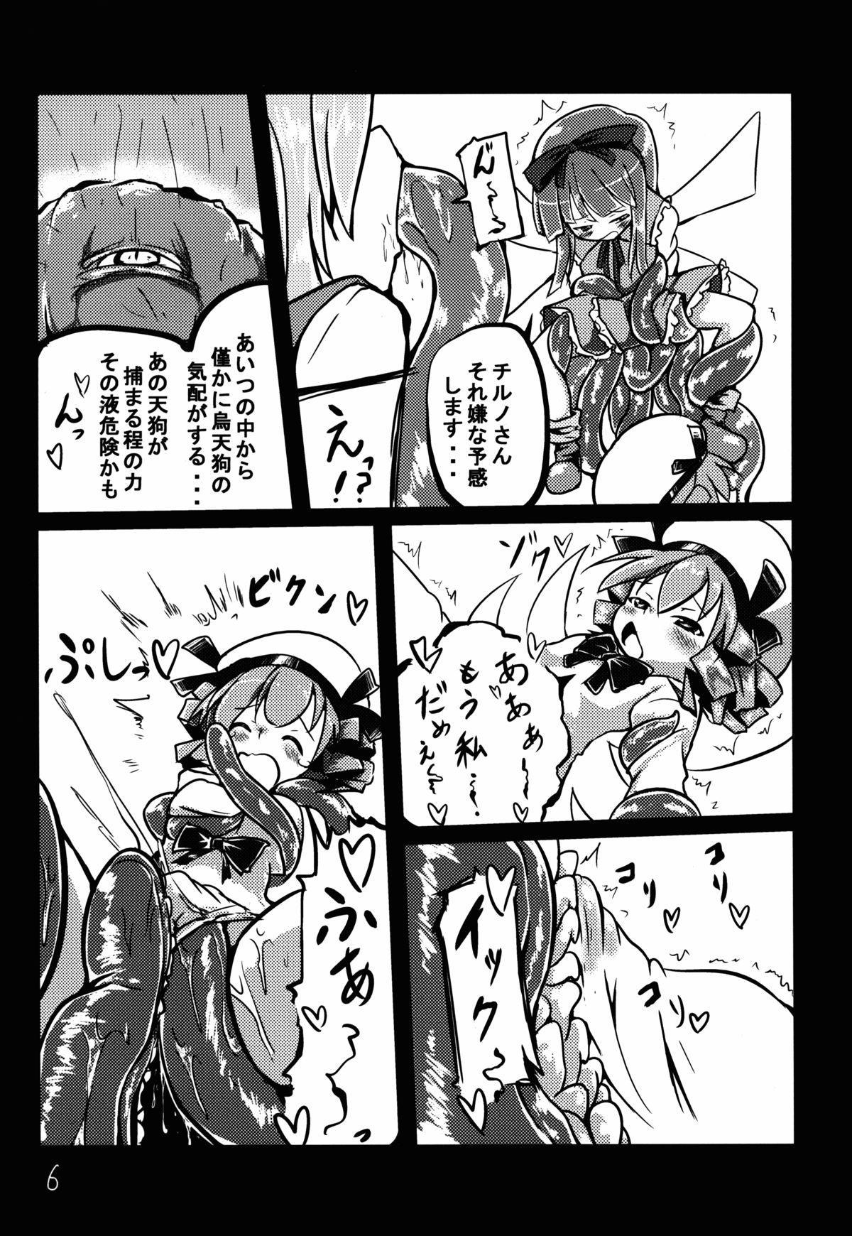 Shokushu no Minamoto 2 6