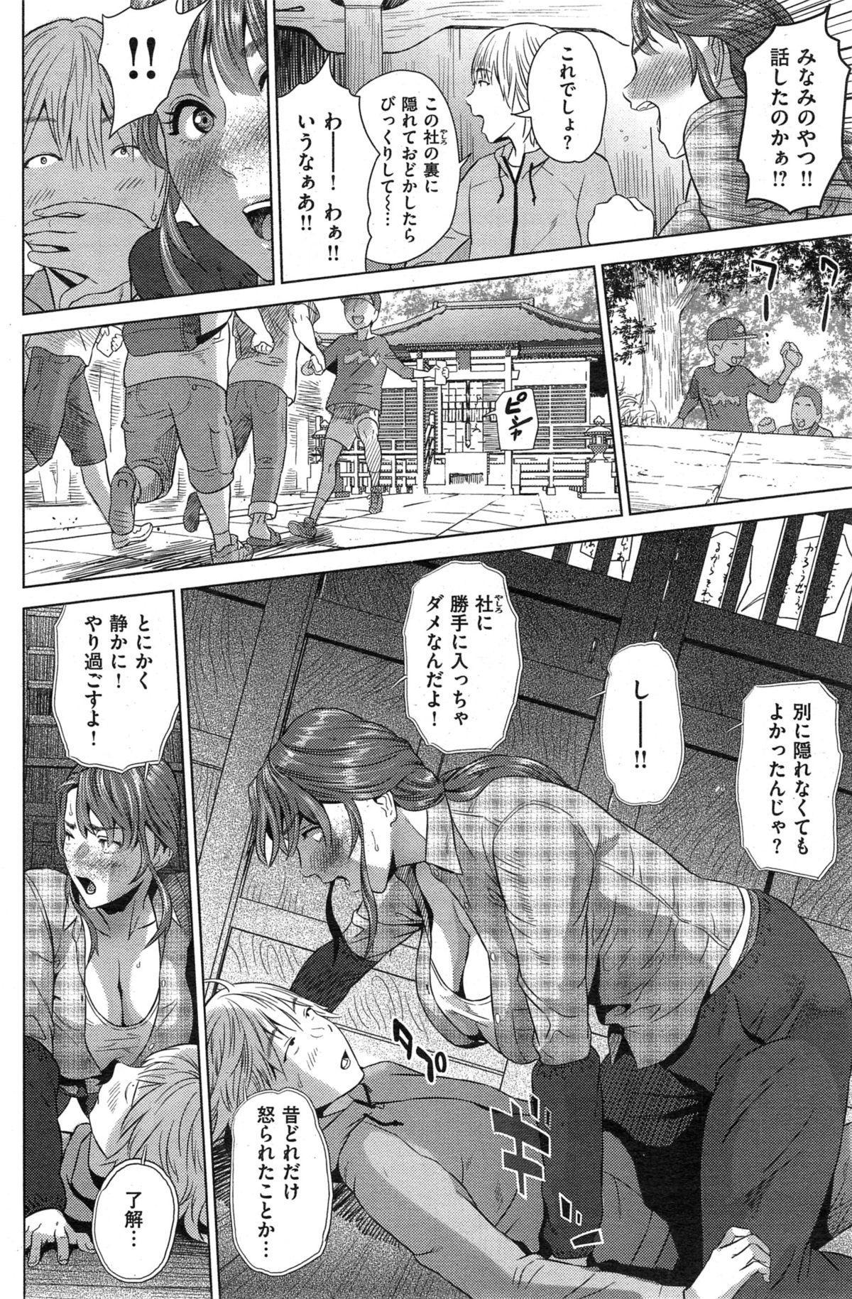 COMIC Shitsurakuten 2015-04 130