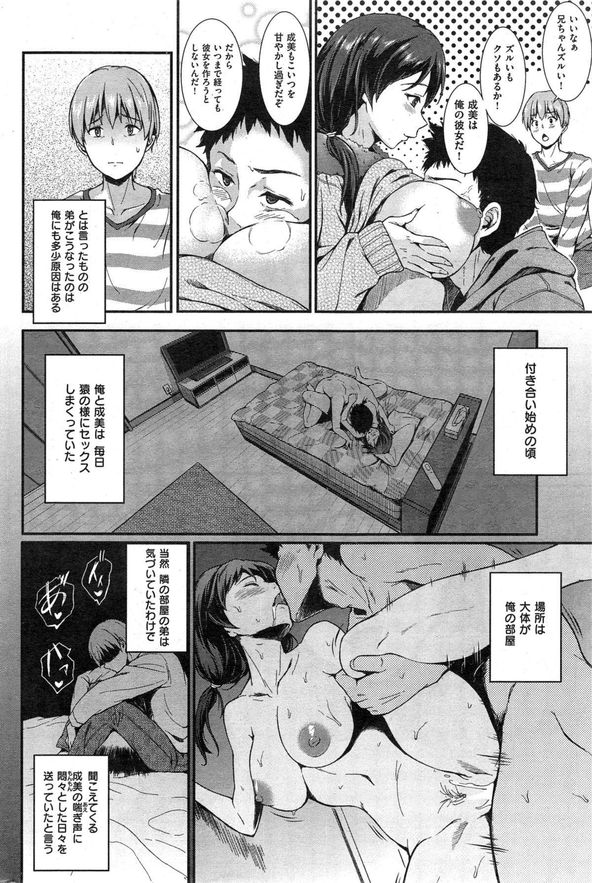COMIC Shitsurakuten 2015-04 214