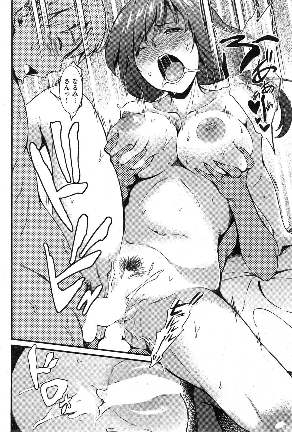 COMIC Shitsurakuten 2015-04 224