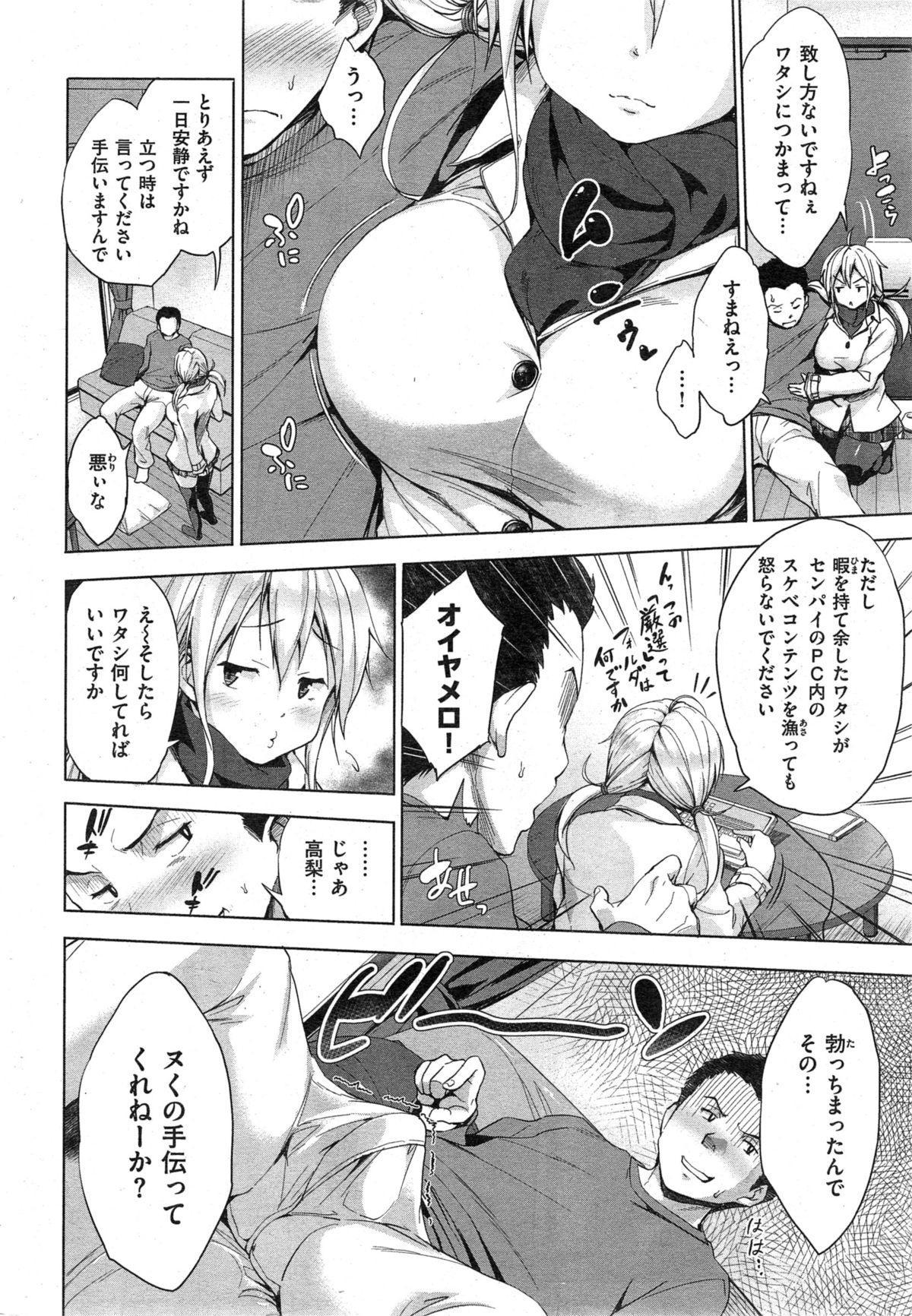 COMIC Shitsurakuten 2015-04 23