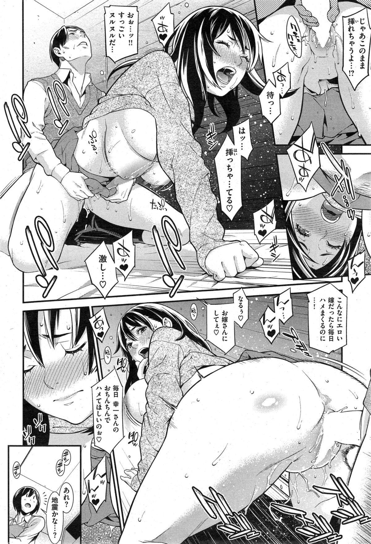 COMIC Shitsurakuten 2015-04 242