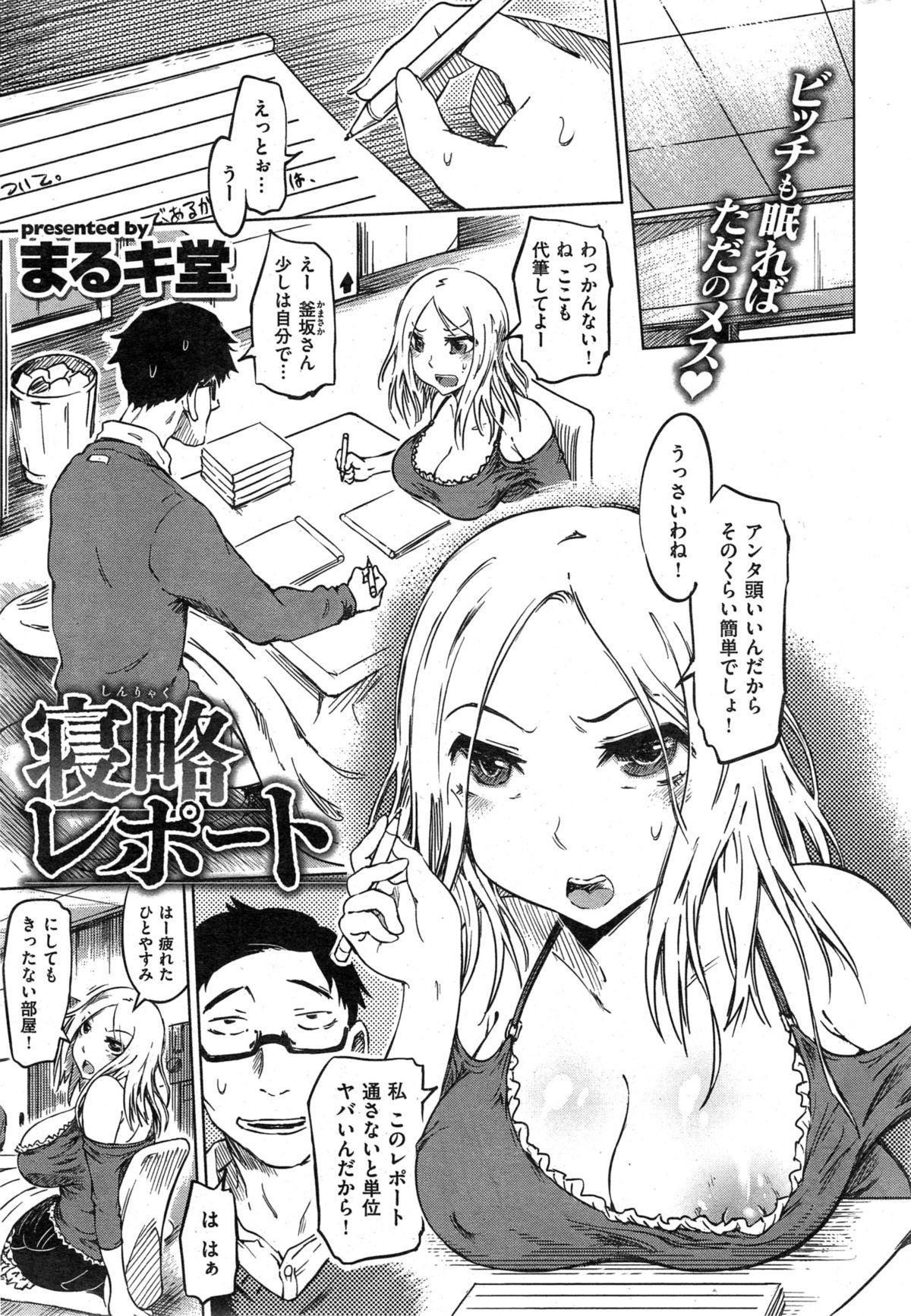 COMIC Shitsurakuten 2015-04 277