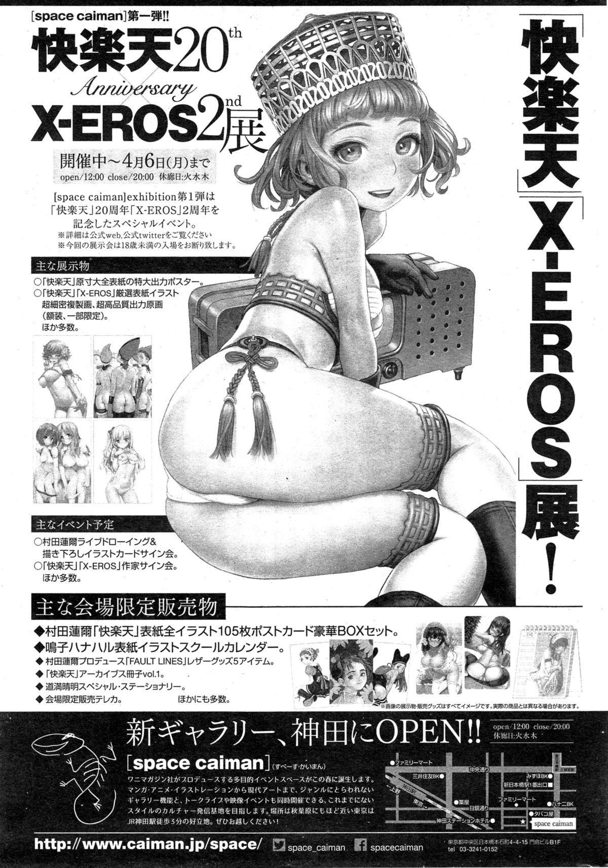 COMIC Shitsurakuten 2015-04 293
