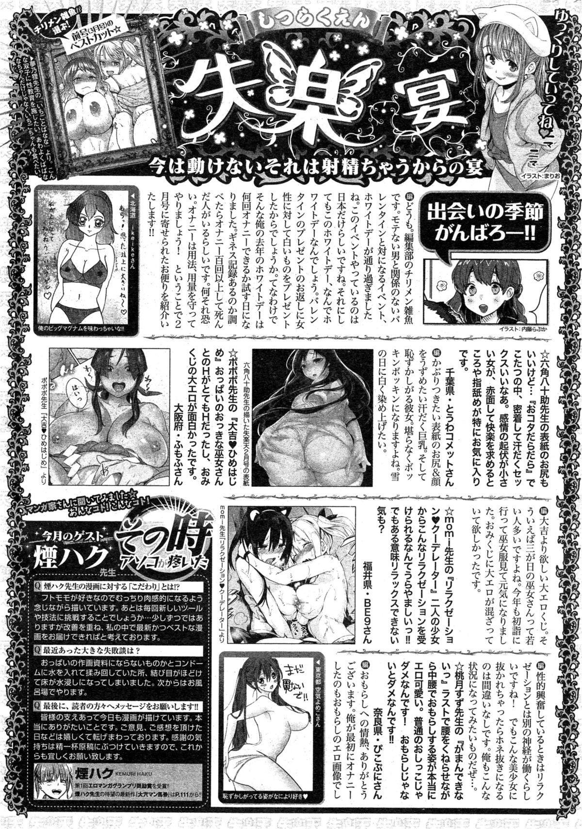 COMIC Shitsurakuten 2015-04 295